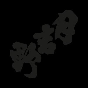 Firenze Sake: cantina Wakabayashi