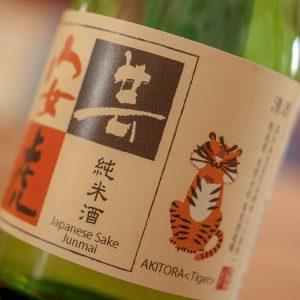 sake akitora